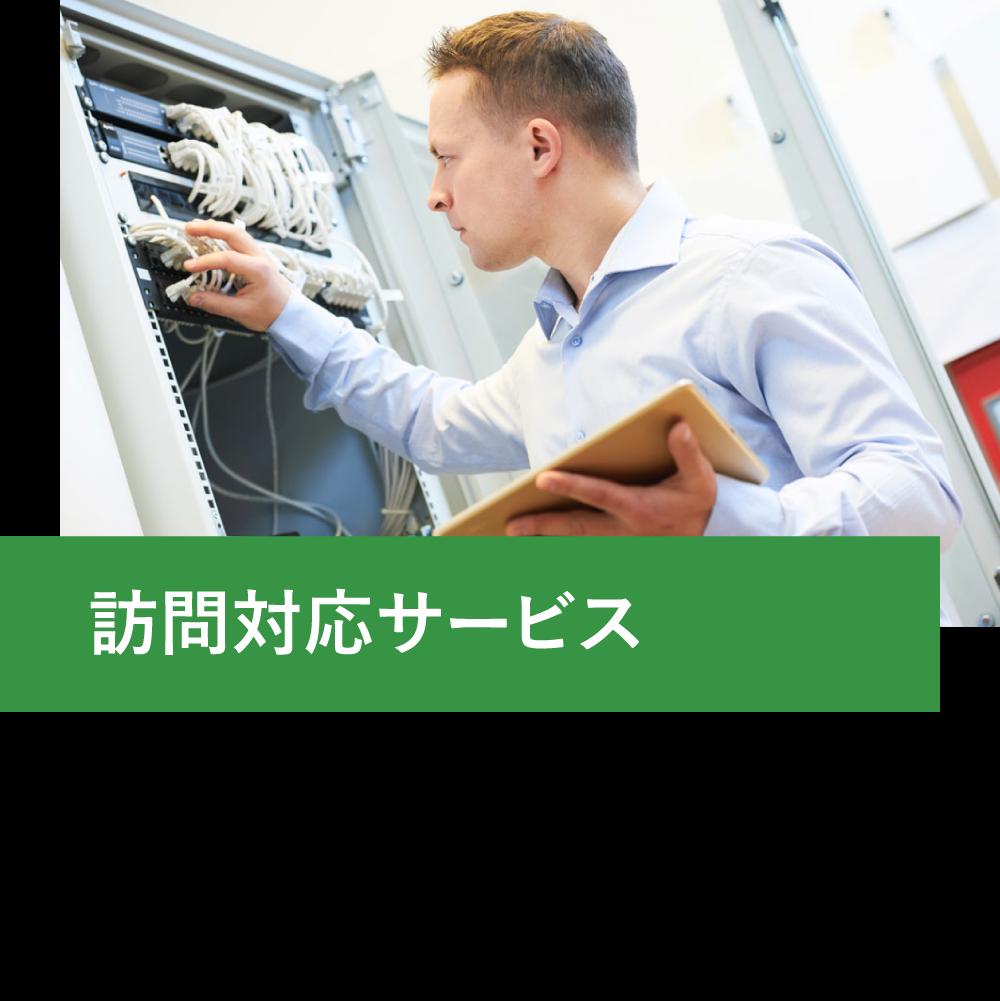 訪問対応サービス。「修理」「設置」「設定」「操作のご支援」ご希望に合わせ迅速に対応致します。